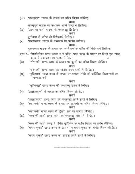Hindi essay for class 12th jpg 850x1100
